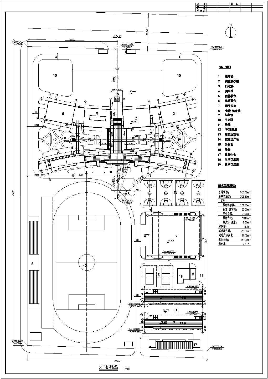 学校规划定位总平面设计cad图纸图片1