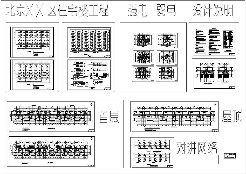北京六层砖混结构住宅强弱电施工图,共6张图片1