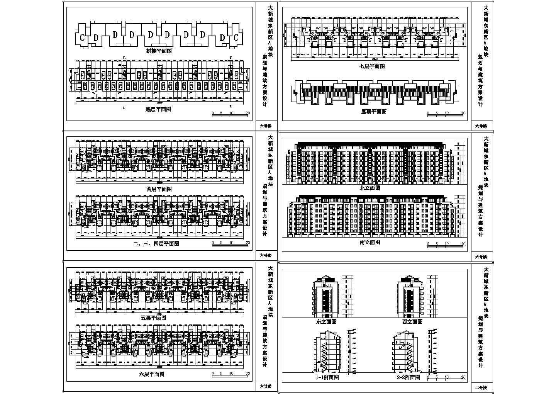 大新东区住宅建筑图6号楼全套图纸图片1