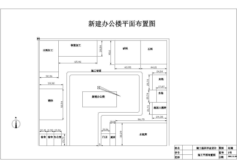2677.9平米三层框架办公楼工程量计算及施工组织(含建筑结构施工图、平面图、进度图、网络图)图片1