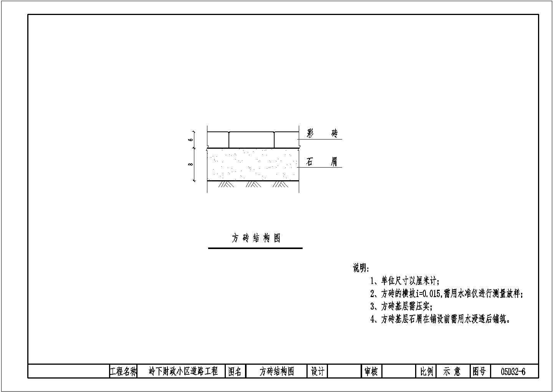 财政小区道路工程方砖结构图图片1