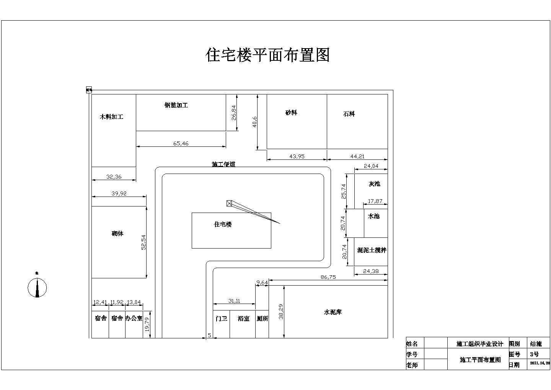 【7层】2000平米七层框架住宅施工组织设计及工程量清单(含建筑、结构图,平面图,网络图)图片1