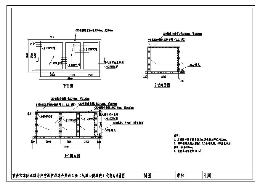 某工地洗车槽、化粪池等CAD设计详图图片3