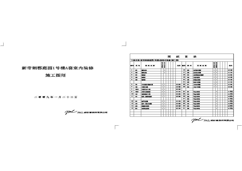 绍兴龙禧中心酒店式公寓建筑设计图图片1