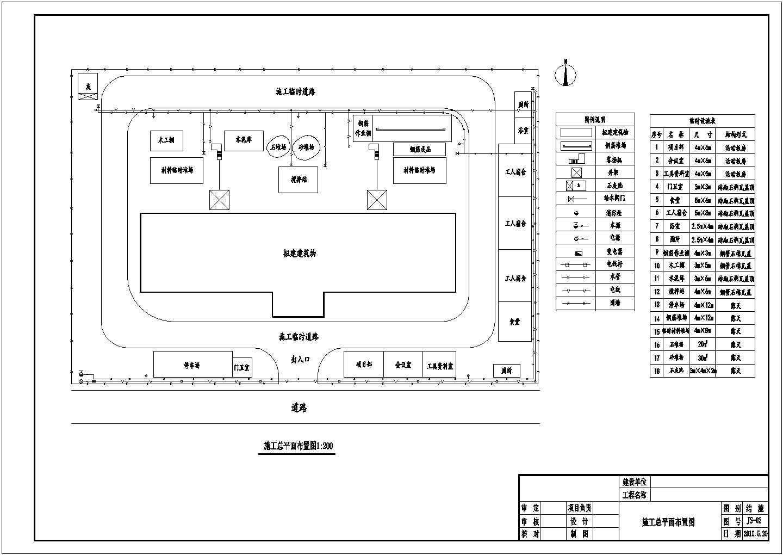 2340平米四层某行政办公楼毕业设计(含计算书、建筑结构图、施工组织)图片1