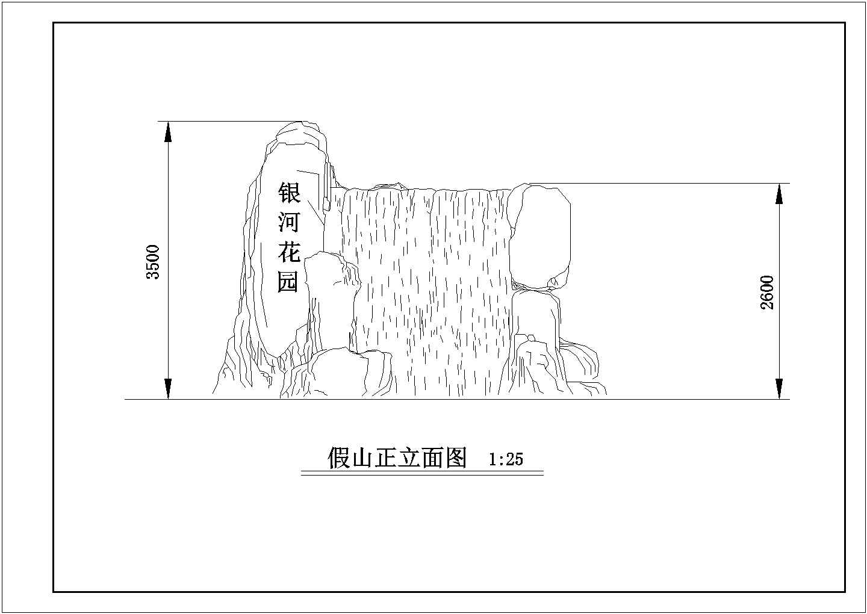 某地景观假山施工设计图纸图片1