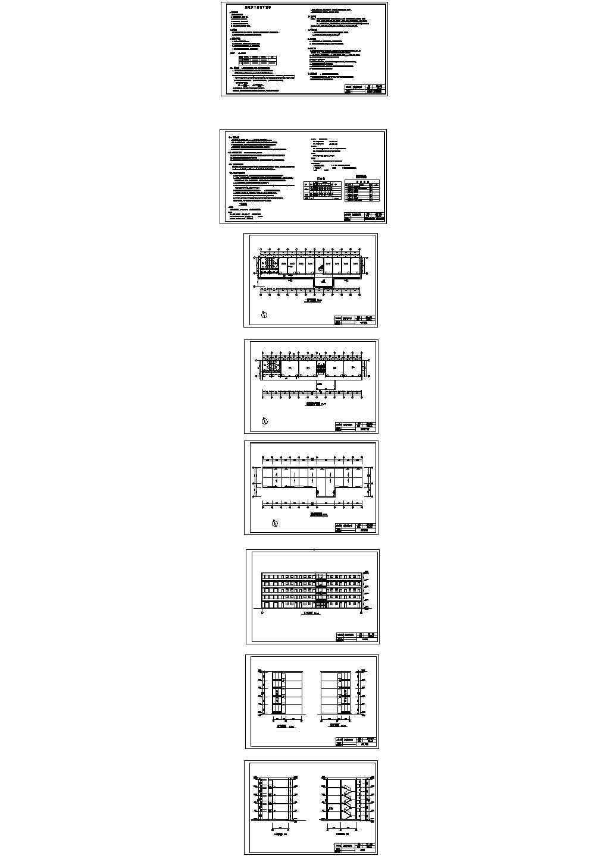南京某2.2万平米五层框架结构高中教学楼建筑结构毕业设计CAD图纸(含计算书)图片1