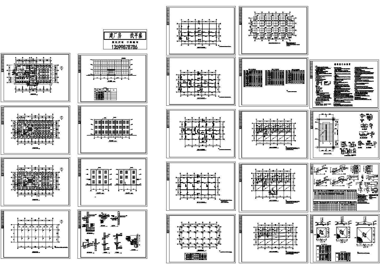 某饭店框架结构建筑施工图图片1