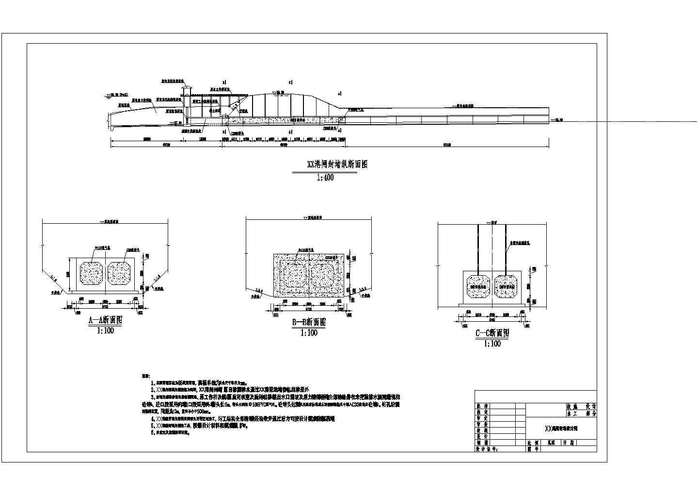 [湖南]库区涵闸封堵工程施工节点详图图片1
