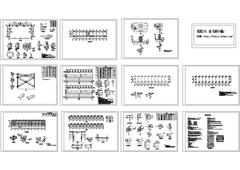 840平米12m单跨(5t行车)双坡门式轻钢结构厂房结构施工图图片1