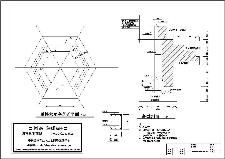 某古典风格重檐六角亭基础结构施工图(著名景区)图片1