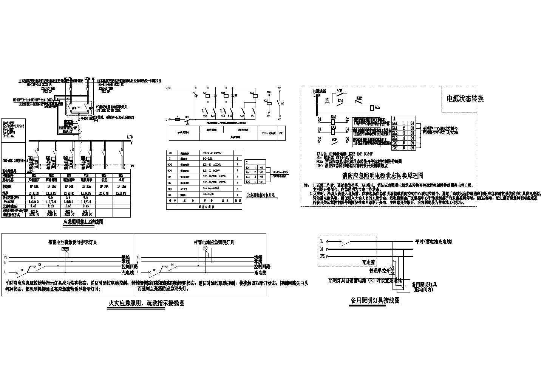 非集中应急照明系统及原理图图片1
