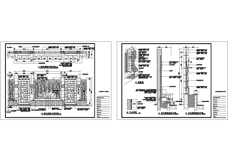 最新整理的特色景墙CAD施工图图片1