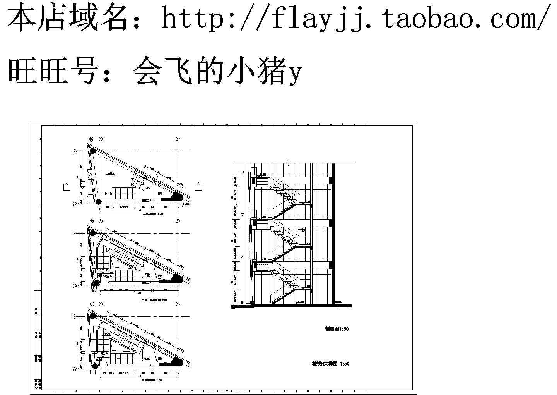 三角楼梯-4层楼梯大样图图片1
