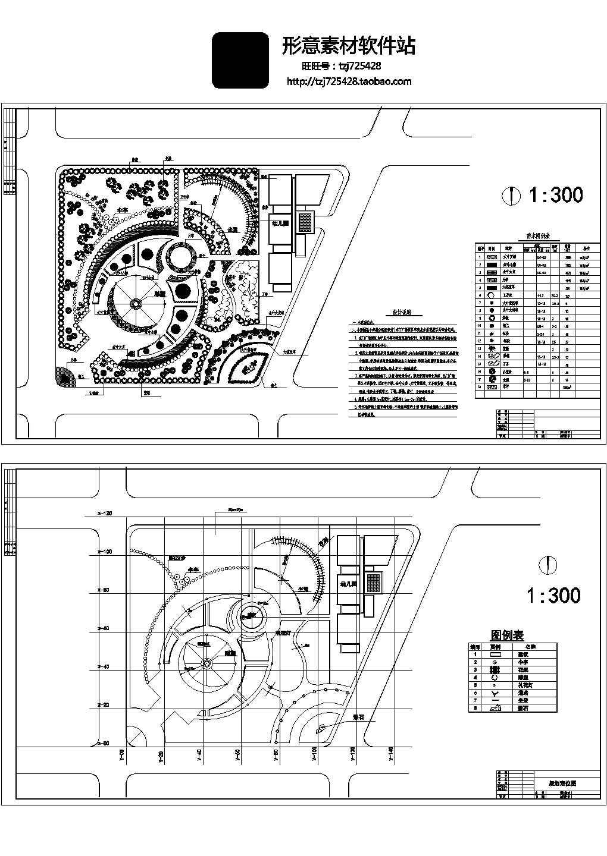 某小游园环境景观设计施工图图片1