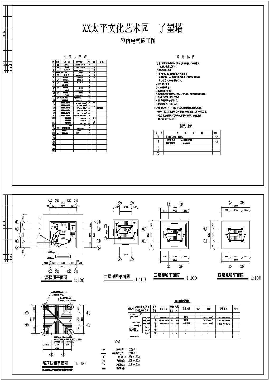 某地125�O四层了望塔建筑结构施工全套图(含水电)图片1