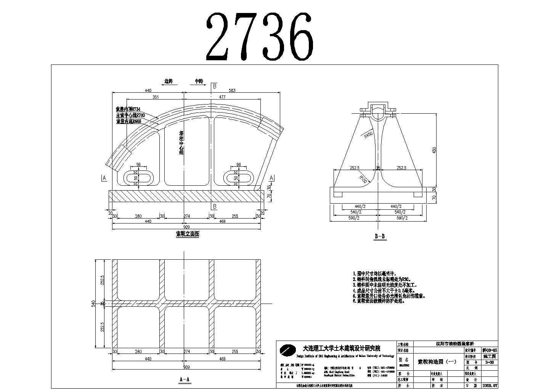 80米景观悬索桥全套施工图(沈阳市植物园)图片1