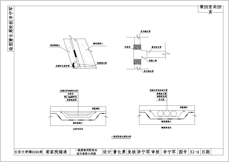 全长2276m人字坡形单洞双向隧道山岭重丘二级公路毕业设计(计算书、CAD图)图片1