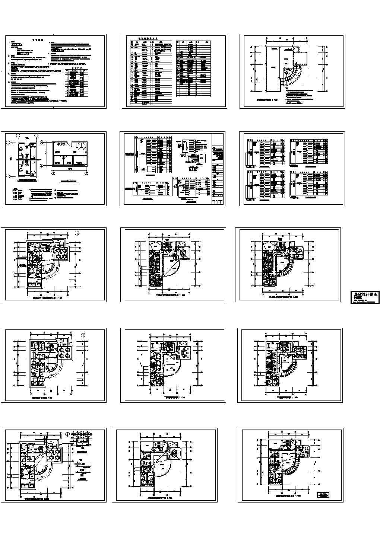 老干部活动中心电气施工图设计图片1