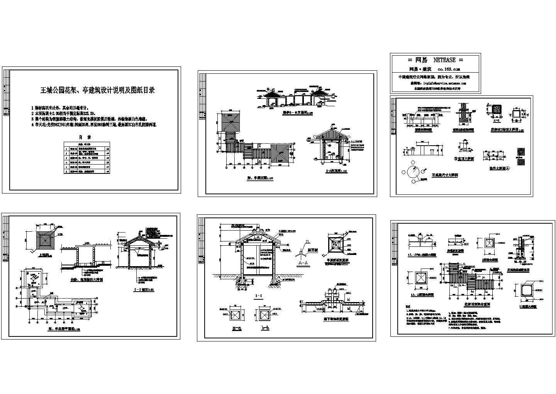 苏州公园花架亭精美建筑施工设计方案图图片1