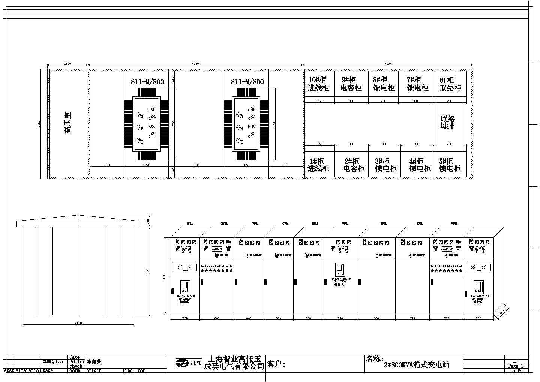 800KVA变电站双变压器高低压图纸图片2