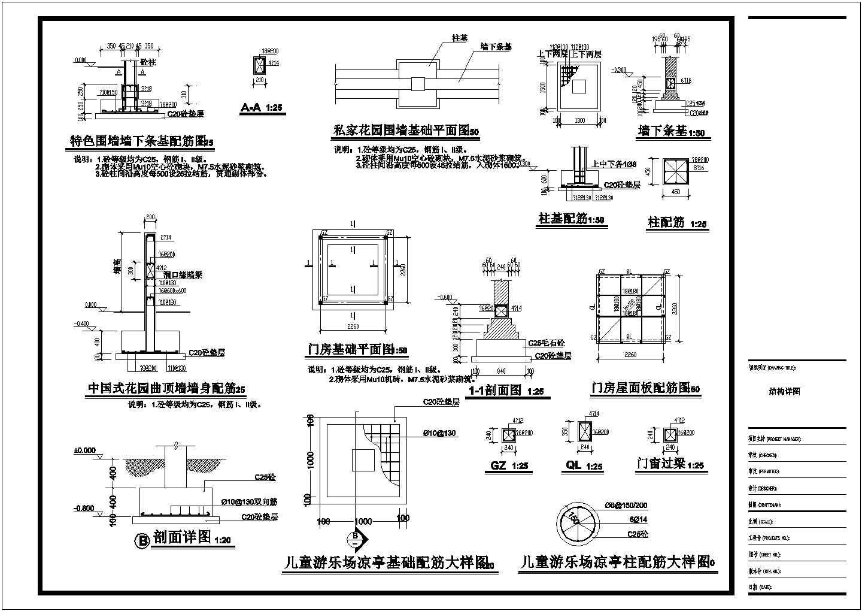 最新整理的墙柱基础结构大样cad设计图图片1