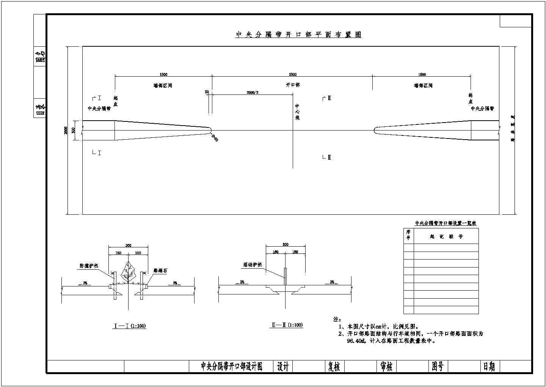 路基路面防护设计通用图图片1