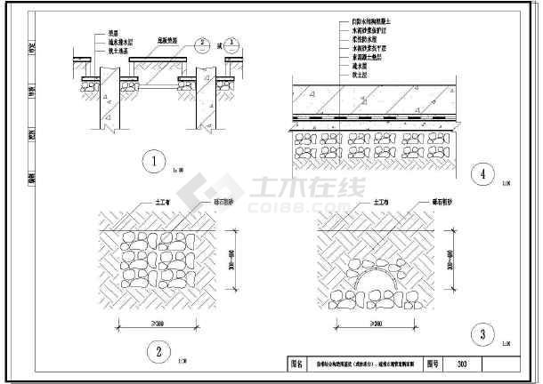 防排结合构造图基坑(或桩承台)、疏排水通管道断面图-图一