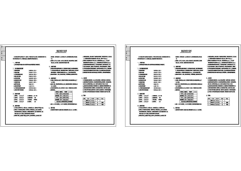 某公司钢结构厂房设计cad全套建筑结构施工图(含设计说明,含宿舍设计,含配电房设计)图片1