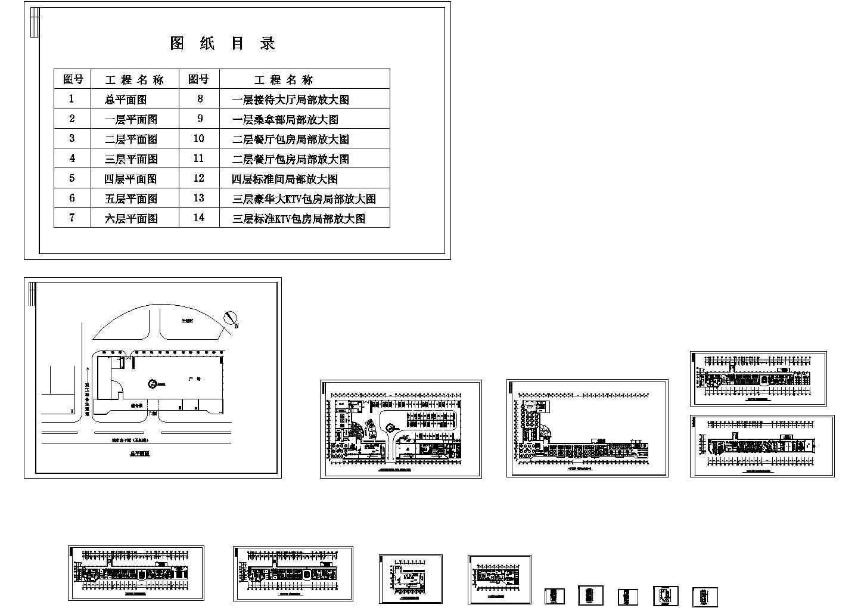 南京市某宾馆装修方案平面设计图纸图片1