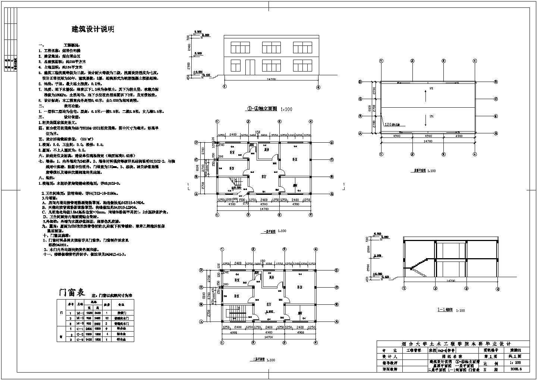 【毕业设计】250�O2层住宅建筑结构设计及投标文件(建筑结构图、清单计价、施工平面、进度表)图片1