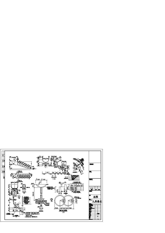 园林小品九泉叠水CAD建筑设计施工图图片1
