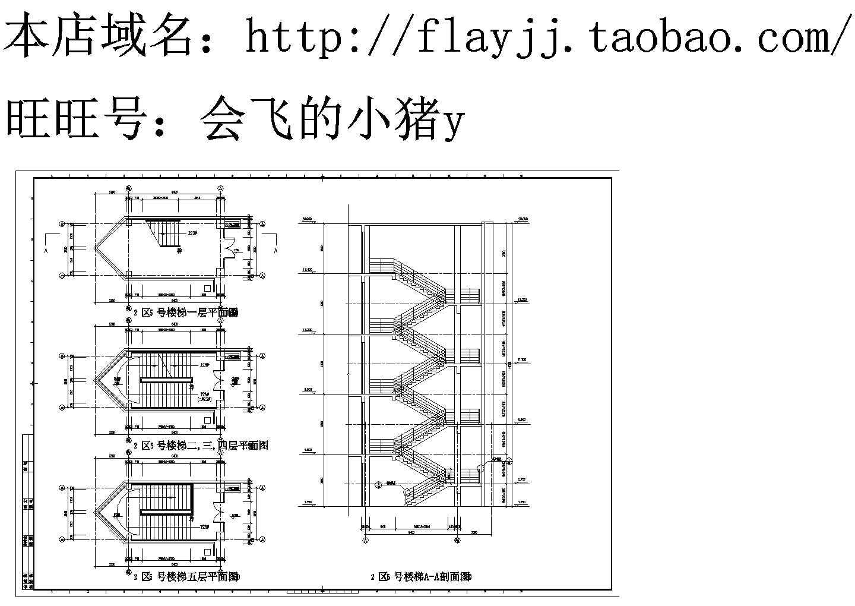 一套普通五层楼梯详图(共4张)图片1