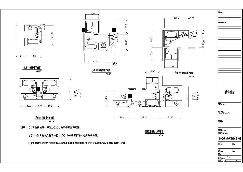 整套酒店五型卫生间给排水平面施工cad图,共五张图片1