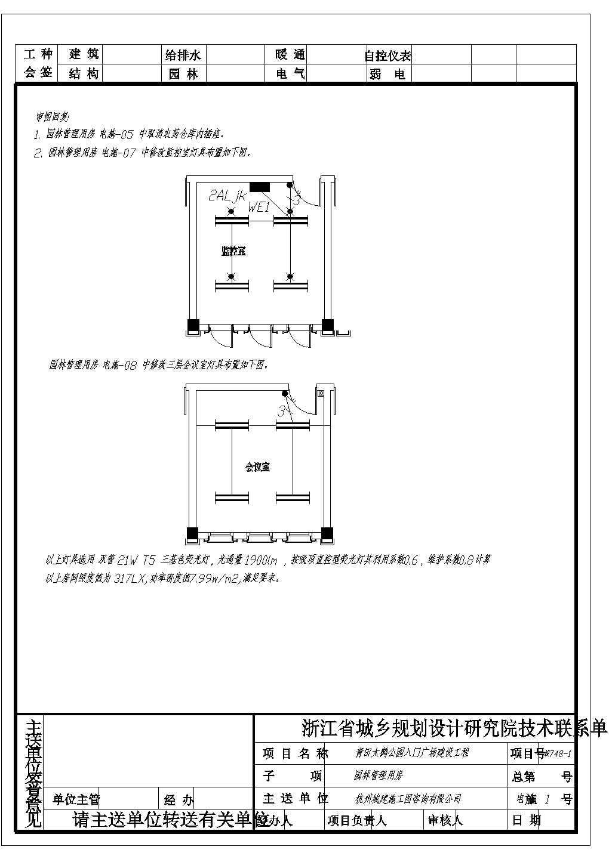 浙江青田太鹤公园入口广场全套景观施工图(含建筑水电等)图片1