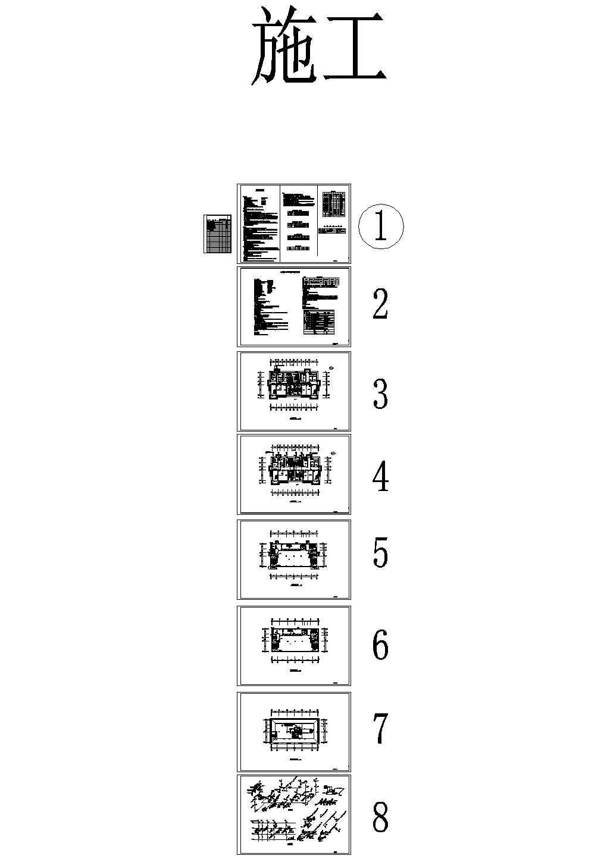 某三层框架结构中学食堂给排水设计施工图纸(总建筑面积2009平方米)图片1