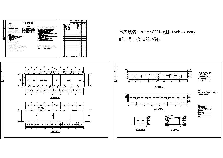 1层418平米聚酯新材料公司综合仓库建筑设计图【工程设计说明】图片1