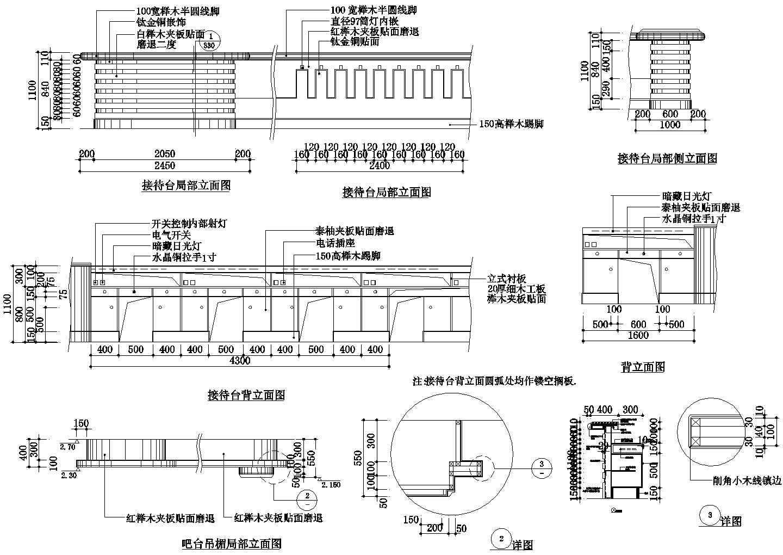 餐厅总服务台立面设计cad图,共八张图片1