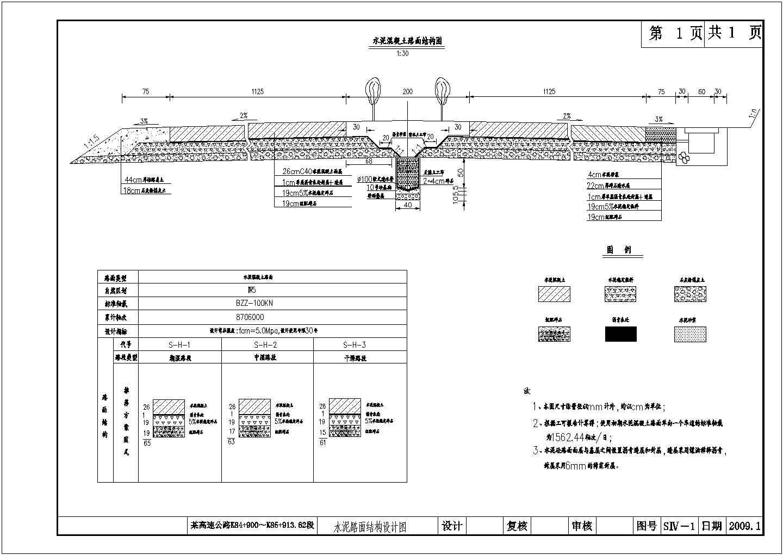 一级四车道高速公路水泥路面结构施工cad图纸图片1