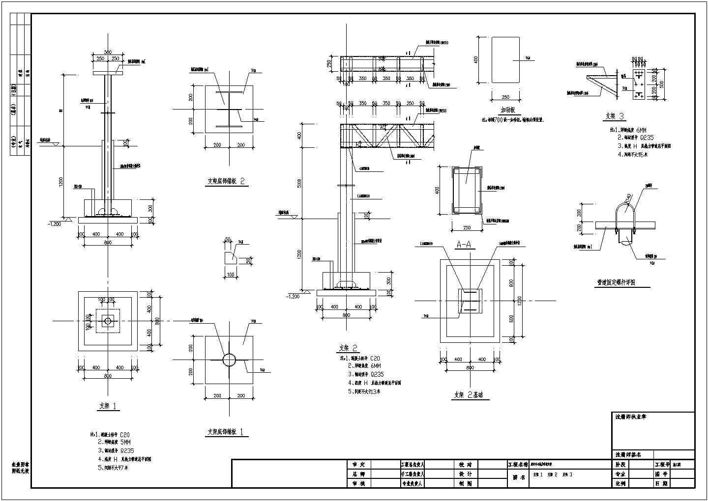 某成衣中心热力管道支架全套cad结构大样图(标注详细)图片1