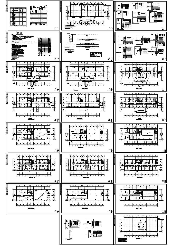 综合楼电气设计方案图片1
