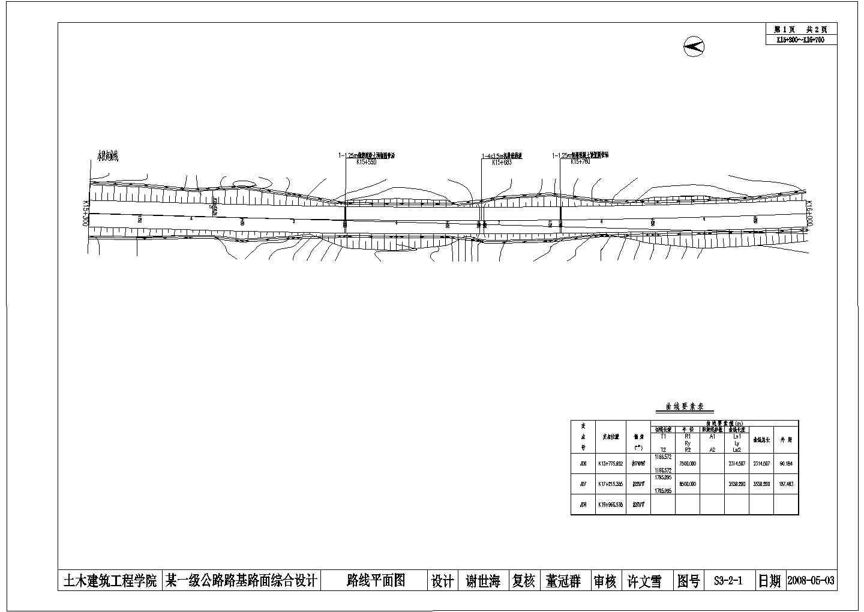 一级公路路基路面路线综合施工cad图纸图片1