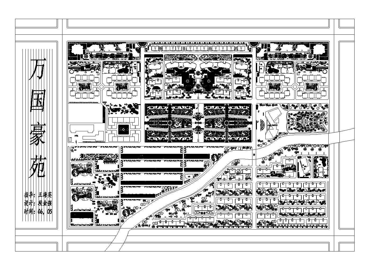 万国豪苑苏家屯华苑小区规划设计总平面图图片1