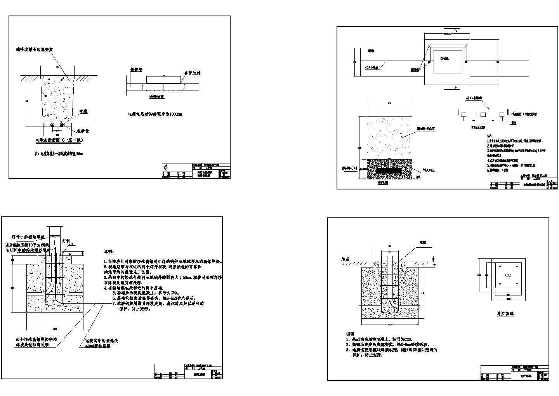 某地道路照明工程的地基系统图,共四张图片1