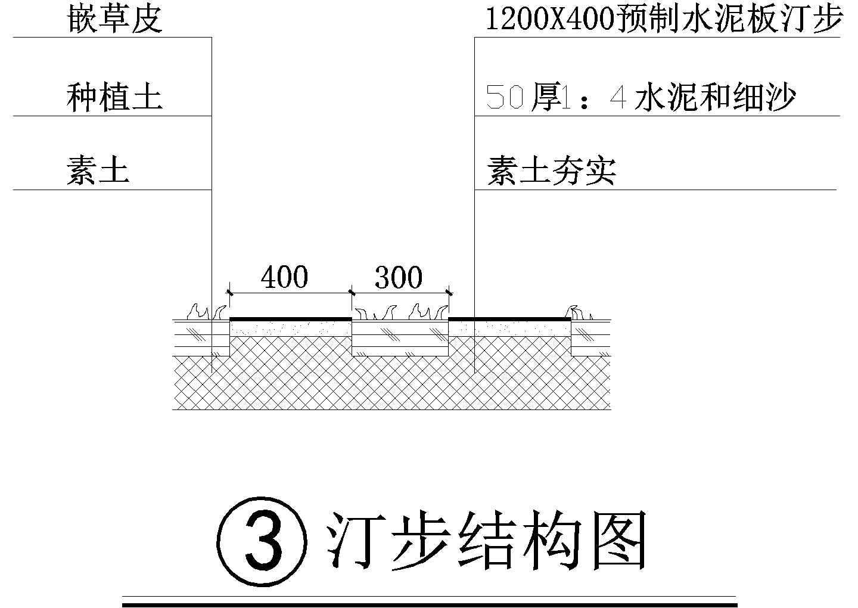 坎草汀步结构CAD详图图片1