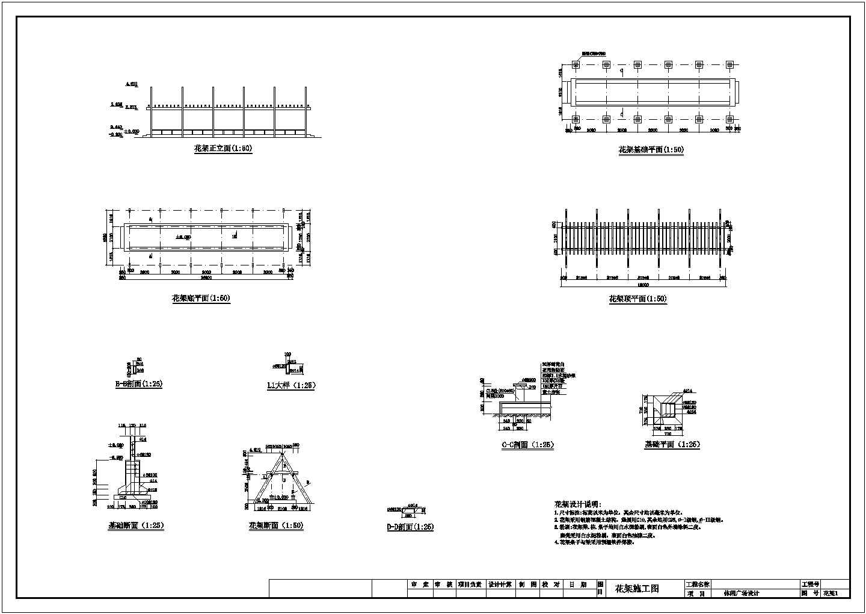某直花架建筑设计施工图纸图片1