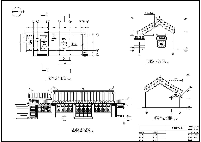 某四合院西厢房平立面施工设计图纸图片1