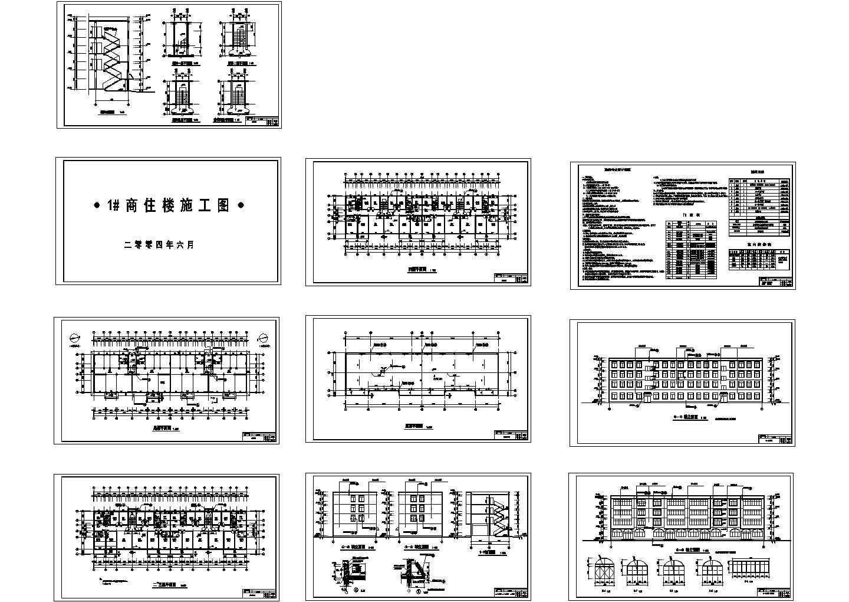 某2727�O地上四层商住楼建筑施工图纸(标注明细)图片1