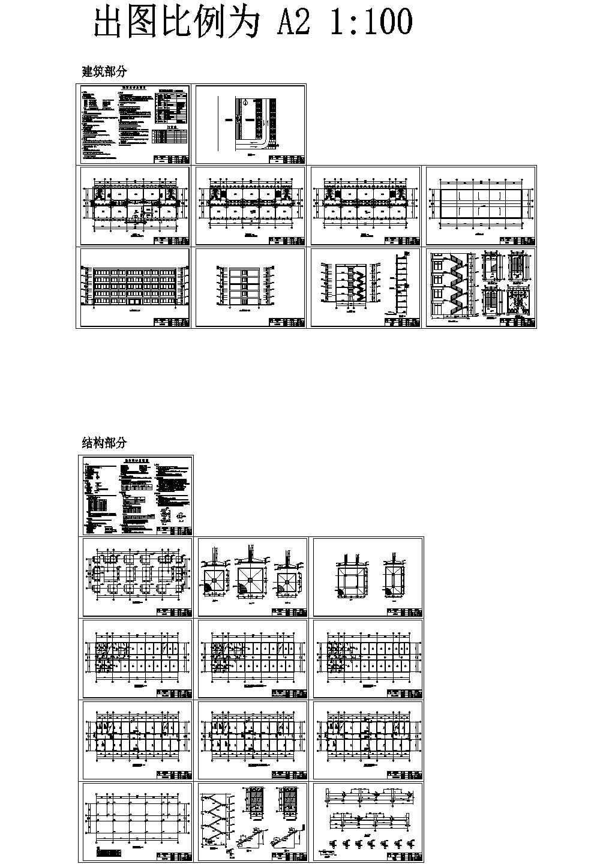 5套办公楼建筑结构毕业设计CAD图纸图片1