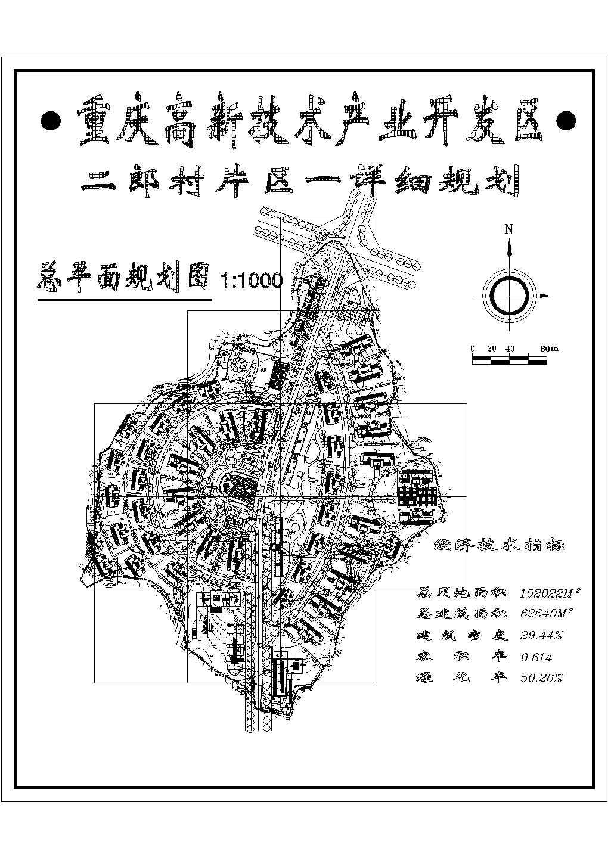 重庆某开发区总平面规划设计cad图,共1张图片1